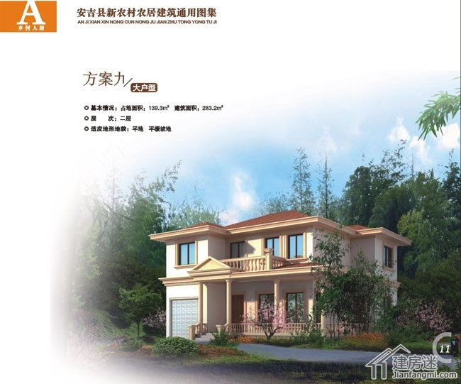 浙江安吉新农村农居建筑通用图集23个农村自建房别墅