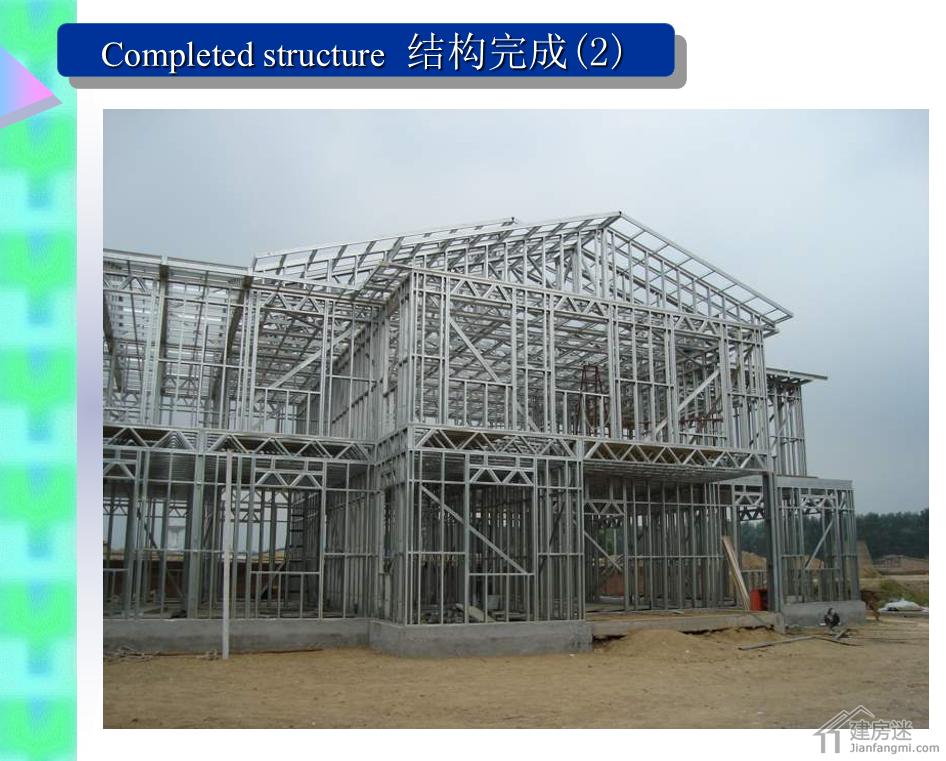 北京五大洲轻钢龙骨结构房屋介绍云盘下载